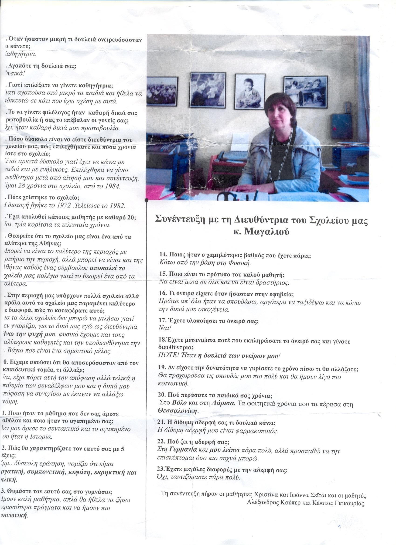 Συνέντευξη της Διευθύντριας του σχολείου μας