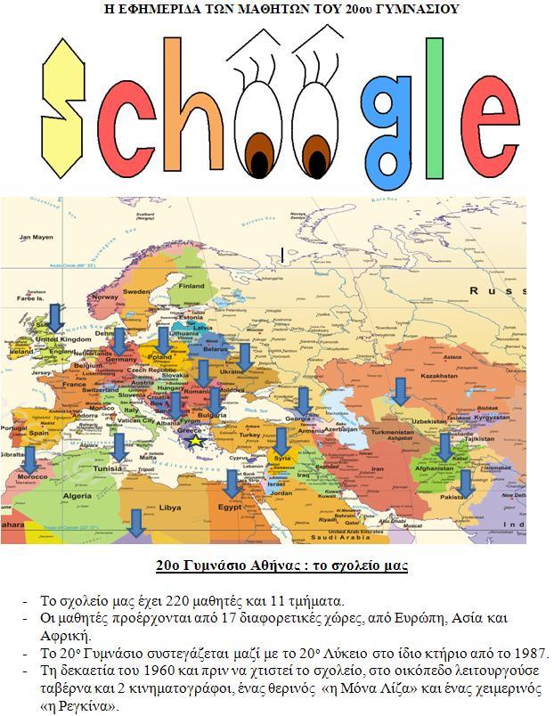 Schoogle No1