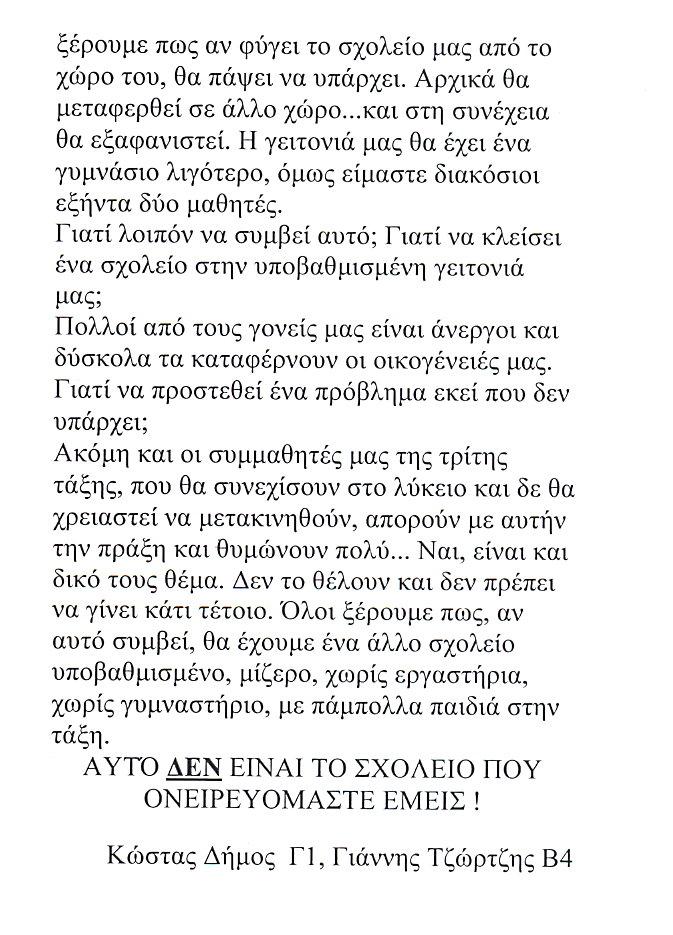 ScannedImage-2 kOSTAS - yIANNIS