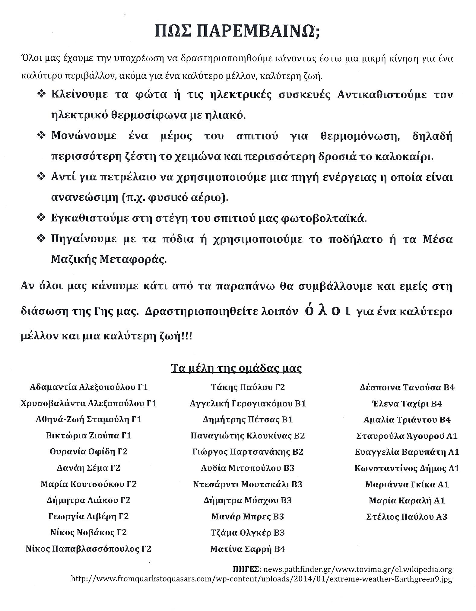 ΣΕΠΤΕΜΒΡΙΟΣ ? ΝΟΕΜΒΡΙΟΣ 2013- ΣΥΝΤΟΝΙΣΤΗΣ ΚΑΘΗΓΗΤΗΣ ΓΙΩΡΓΟΣ ΜΠΑΜΠΑΣΙΔΗΣ ΠΕ04