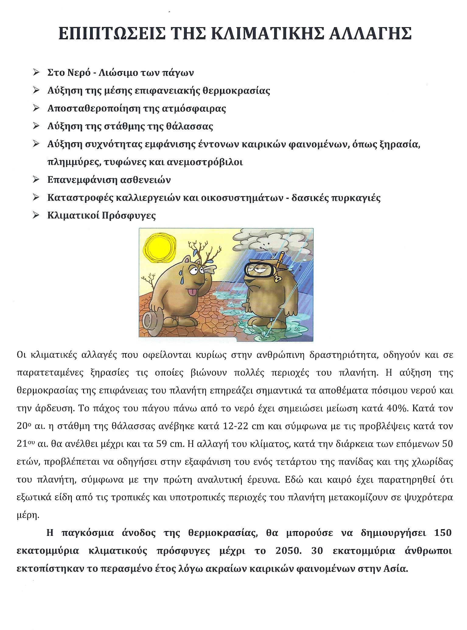 ΣΕΠΤΕΜΒΡΙΟΣ – ΝΟΕΜΒΡΙΟΣ 2013- ΣΥΝΤΟΝΙΣΤΗΣ ΚΑΘΗΓΗΤΗΣ ΓΙΩΡΓΟΣ ΜΠΑΜΠΑΣΙΔΗΣ ΠΕ04