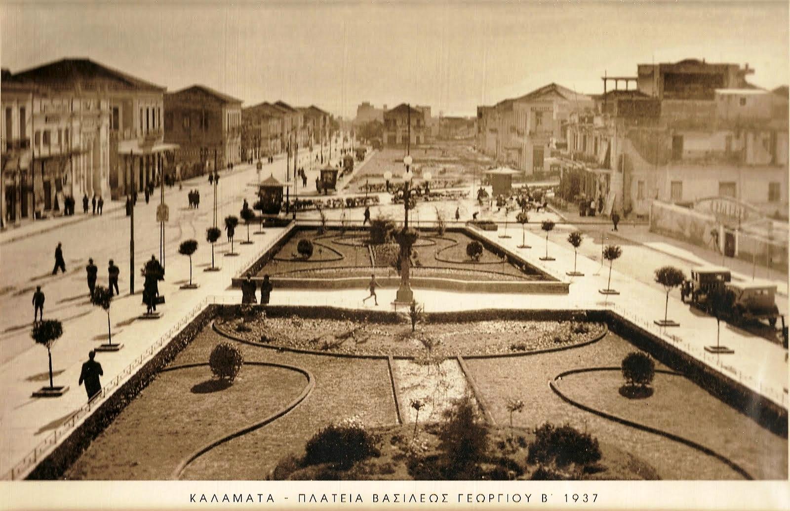 ΚΑΛΑΜΑΤΑ 1937