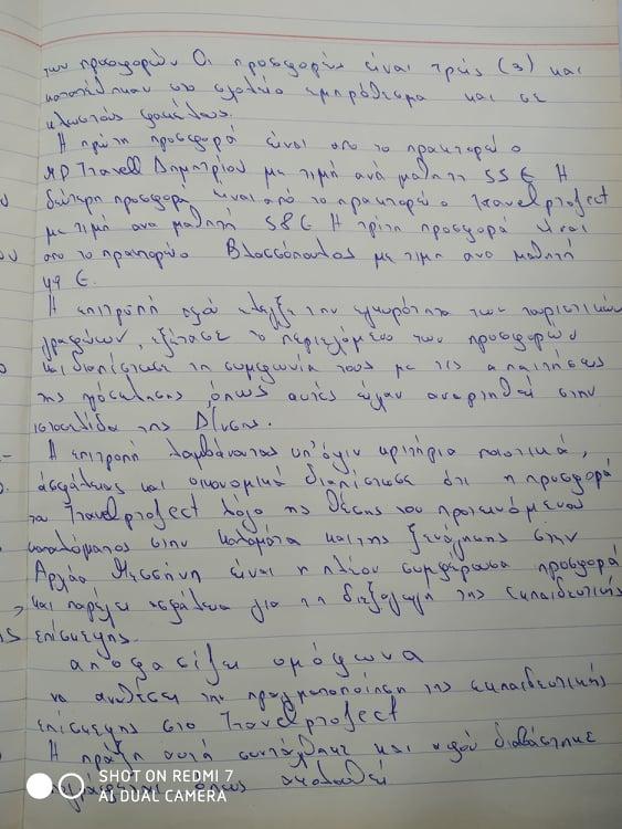 PRAKTIKO EKDROMI SEL 2